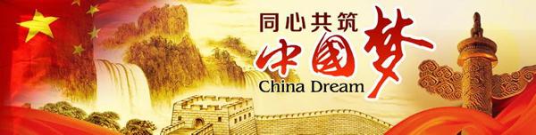 再度谈及中国梦的世界意义